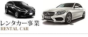 レンタカー事業 RENTAL CAR