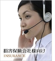損害保険会社様向け INSURANCE