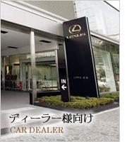 ディーラー様向け CAR DEALER